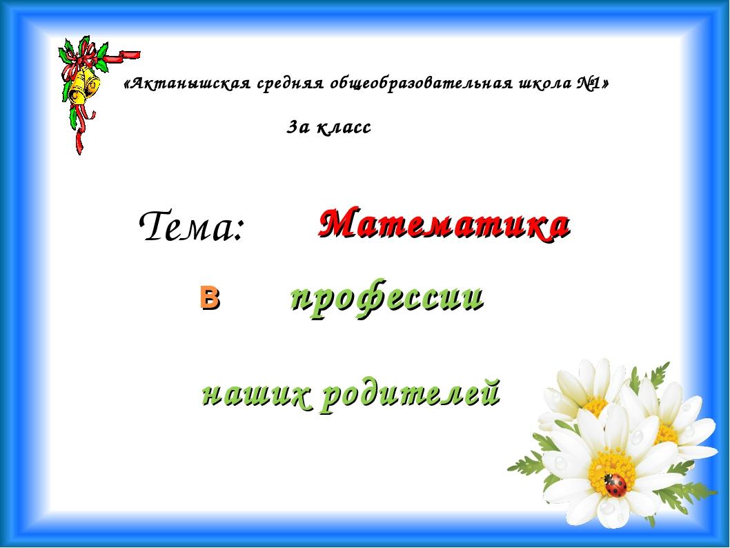 «Актанышская средняя общеобразовательная школа №1» 3а класс Тема: Математика...