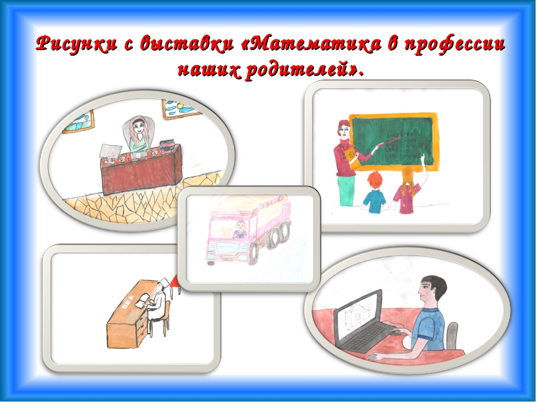 Рисунки с выставки «Математика в профессии наших родителей».