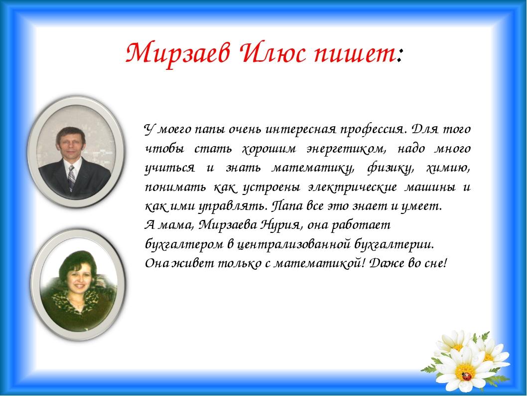 Мирзаев Илюс пишет: У моего папы очень интересная профессия. Для того чтобы с...