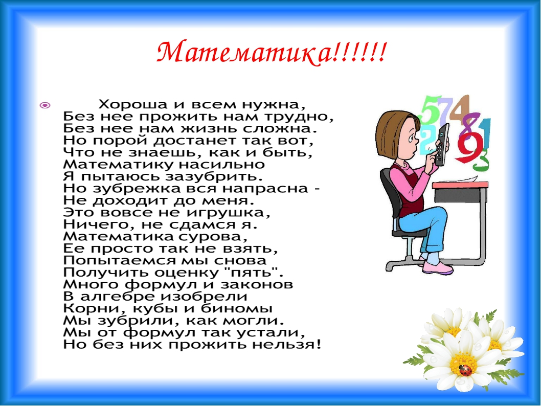 Математика!!!!!!