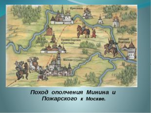 Поход ополчения Минина и Пожарского к Москве.