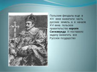 Польские феодалы еще в XIV веке захватили часть русских земель, а в начале X