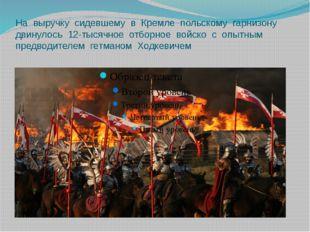 На выручку сидевшему в Кремле польскому гарнизону двинулось 12-тысячное отбор