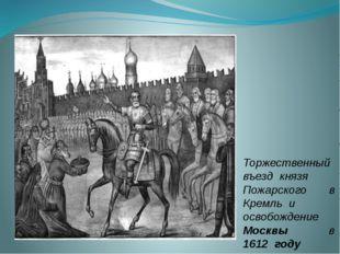 Торжественный въезд князя Пожарского в Кремль и освобождение Москвы в 1612 г