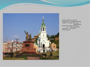 Копия памятника Минину и Пожарскому в Нижнем Новгороде открыта 3 ноября 2005