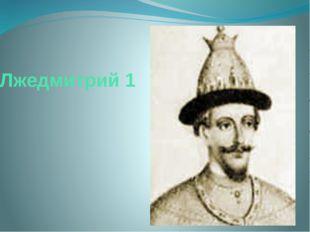 Лжедмитрий 1