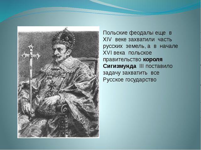 Польские феодалы еще в XIV веке захватили часть русских земель, а в начале X...