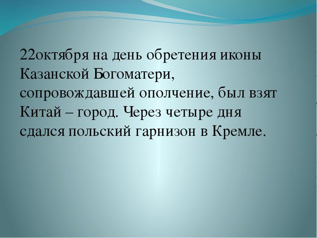 22октября на день обретения иконы Казанской Богоматери, сопровождавшей ополч...