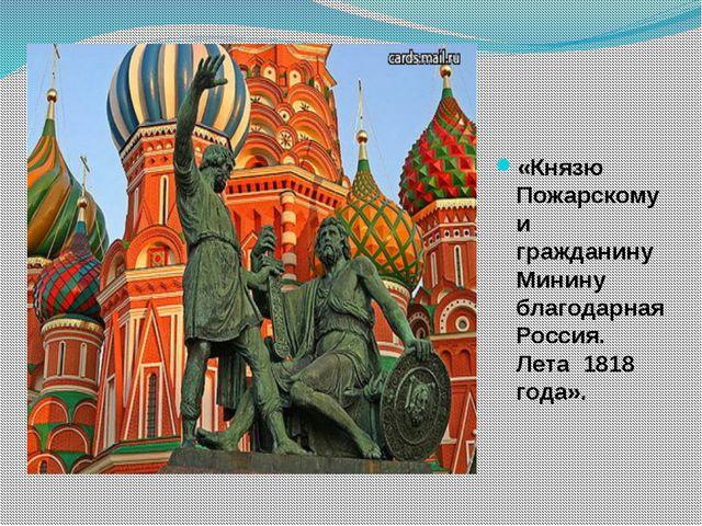 «Князю Пожарскому и гражданину Минину благодарная Россия. Лета 1818 года».