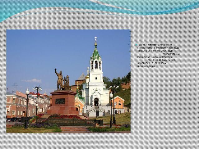 Копия памятника Минину и Пожарскому в Нижнем Новгороде открыта 3 ноября 2005...