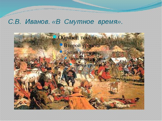С.В. Иванов. «В Смутное время».