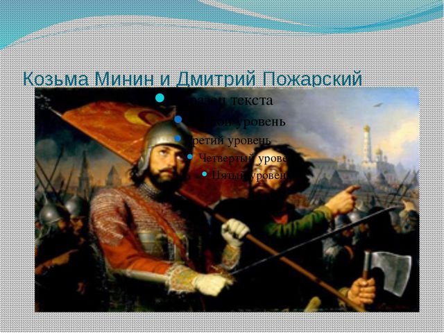 Козьма Минин и Дмитрий Пожарский