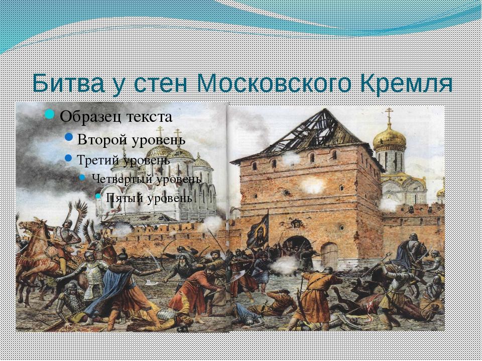 Битва у стен Московского Кремля