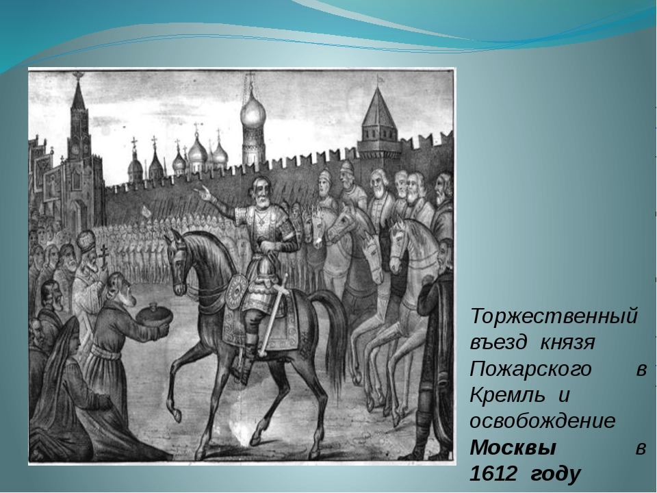 Торжественный въезд князя Пожарского в Кремль и освобождение Москвы в 1612 г...