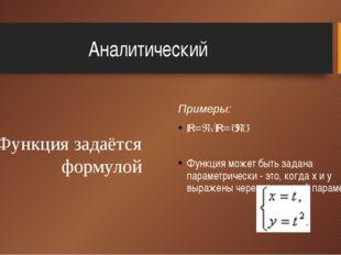 Аналитический Примеры: y=x√y= x  Функция может быть задана параметрически - э