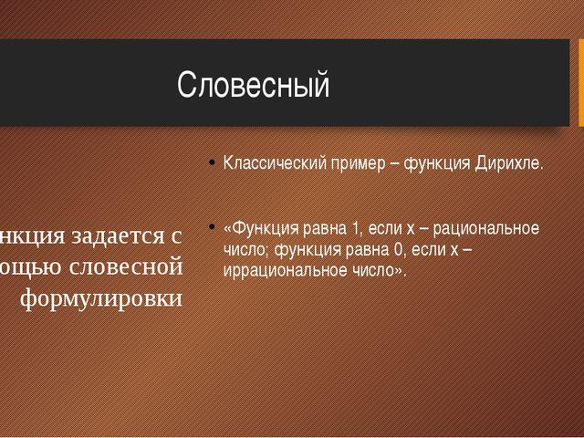 Словесный Классический пример – функция Дирихле. «Функция равна 1, если х – р...