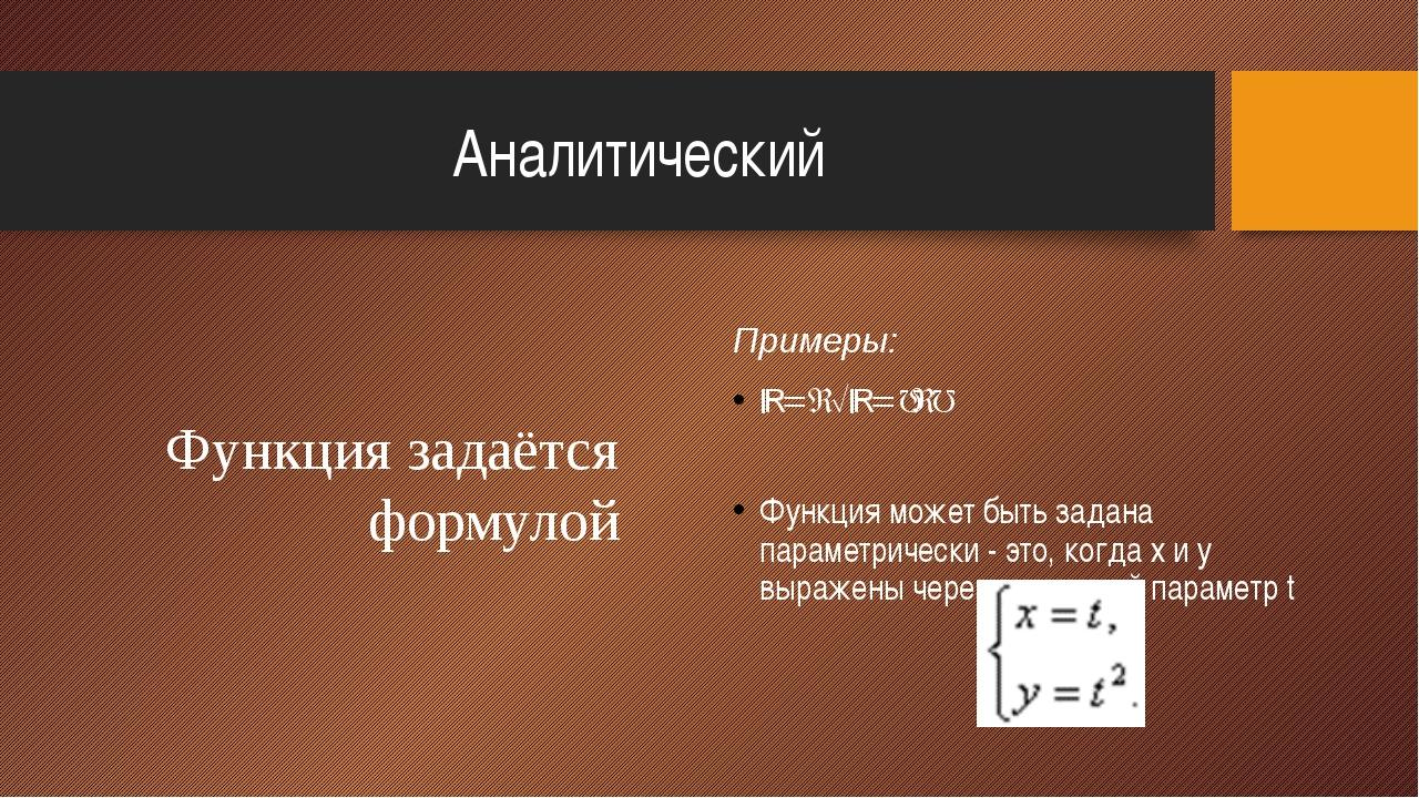 Аналитический Примеры: y=x√y= x  Функция может быть задана параметрически - э...