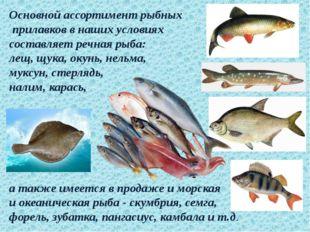 Основной ассортимент рыбных прилавков в наших условиях составляет речная рыба