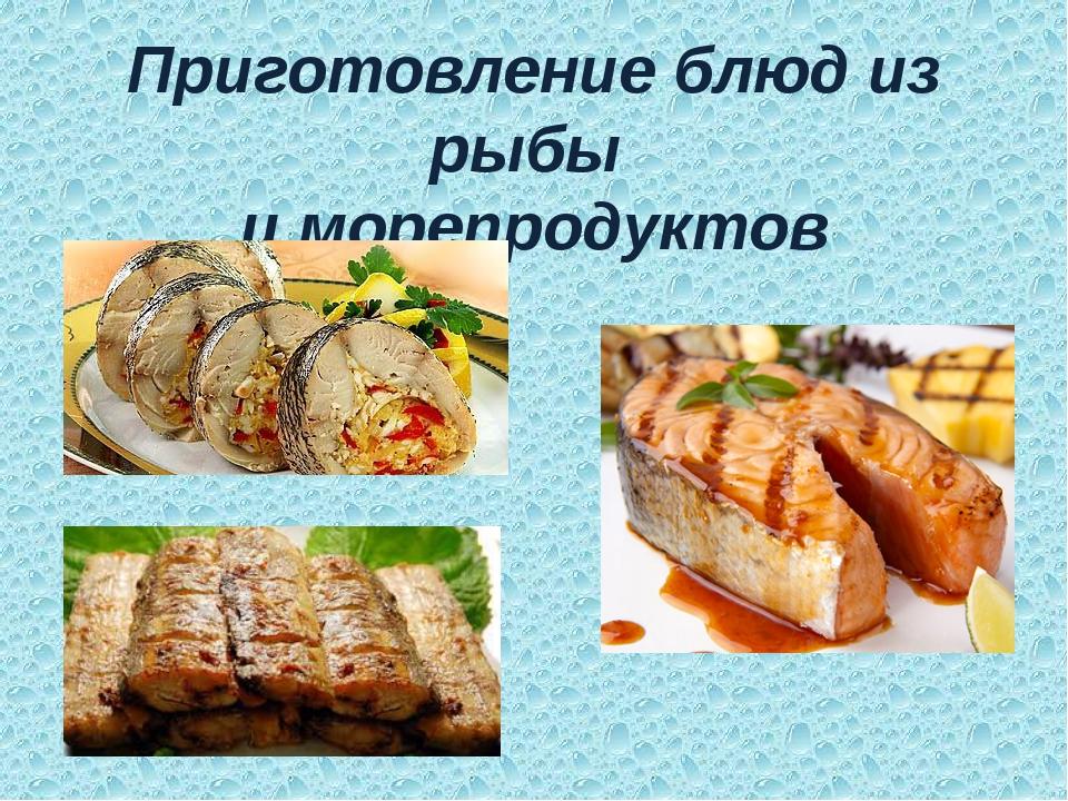 Приготовление блюд из рыбы и морепродуктов