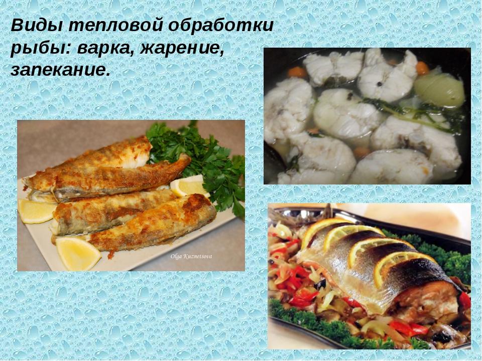 Виды тепловой обработки рыбы: варка, жарение, запекание.