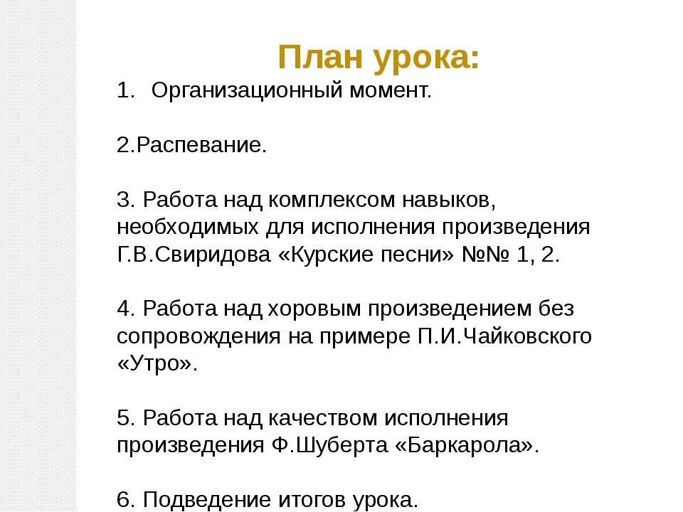 План урока: Организационный момент. 2.Распевание. 3. Работа над комплексом н...