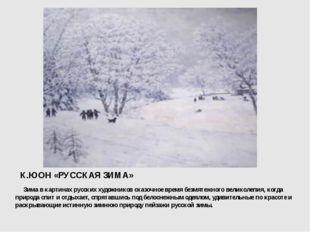 К.ЮОН «РУССКАЯ ЗИМА» Зима в картинах русских художников сказочное время безмя