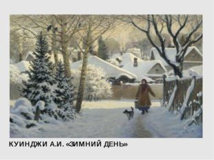 КУИНДЖИ А.И. «ЗИМНИЙ ДЕНЬ»