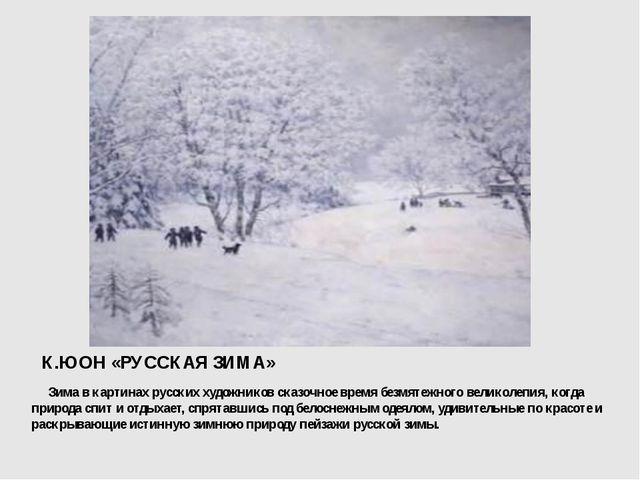 К.ЮОН «РУССКАЯ ЗИМА» Зима в картинах русских художников сказочное время безмя...