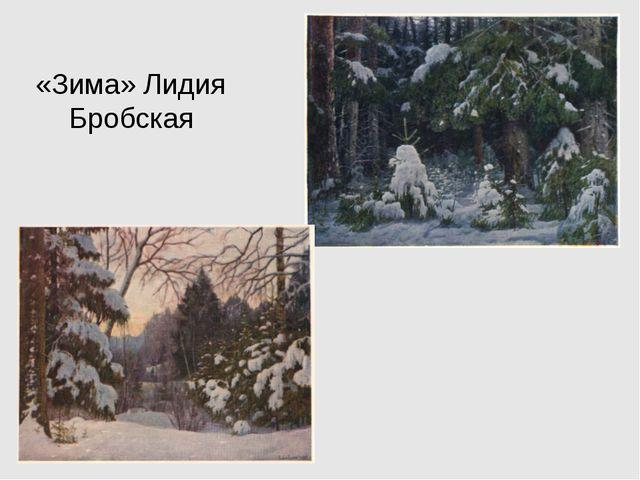 «Зима» Лидия Бробская