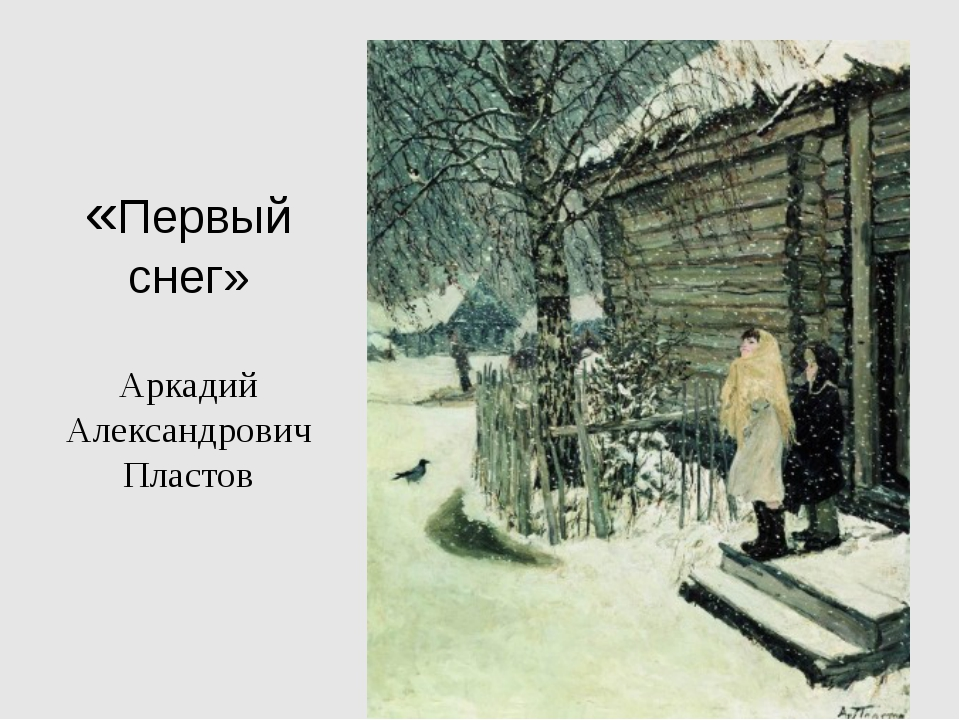 «Первый снег» Аркадий Александрович Пластов