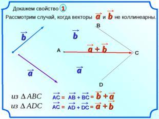 А В D C