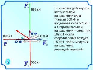 На самолет действует в вертикальном направлении сила тяжести 550 кН и подъемн