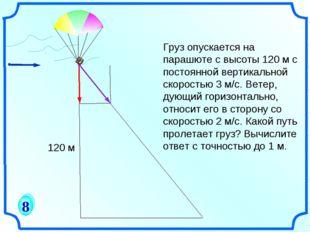 Груз опускается на парашюте с высоты 120 м с постоянной вертикальной скорость