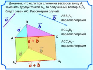 В1 Докажем, что если при сложении векторов точку А заменить другой точкой А1,