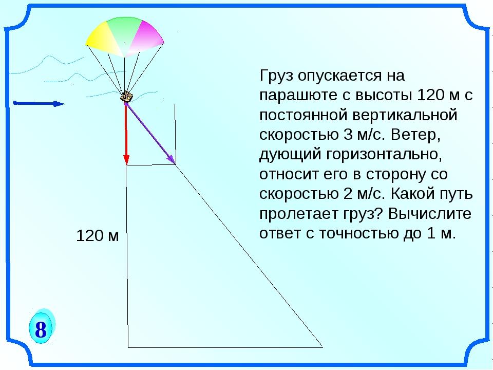 Груз опускается на парашюте с высоты 120 м с постоянной вертикальной скорость...
