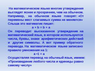 На математическом языке многие утверждения выглядят яснее и прозрачнее, чем