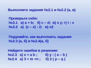 Выполните задания №2.1 и №2.2 (а, в) Проверьте себя: №2.1 а) a + b; б) c – d;