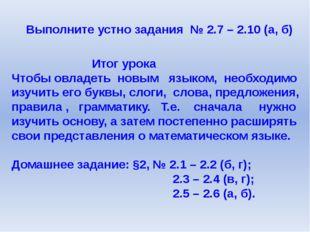 Выполните устно задания № 2.7 – 2.10 (а, б) Итог урока Чтобы овладеть новым я