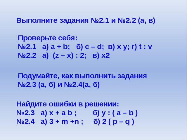 Выполните задания №2.1 и №2.2 (а, в) Проверьте себя: №2.1 а) a + b; б) c – d;...