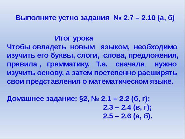 Выполните устно задания № 2.7 – 2.10 (а, б) Итог урока Чтобы овладеть новым я...