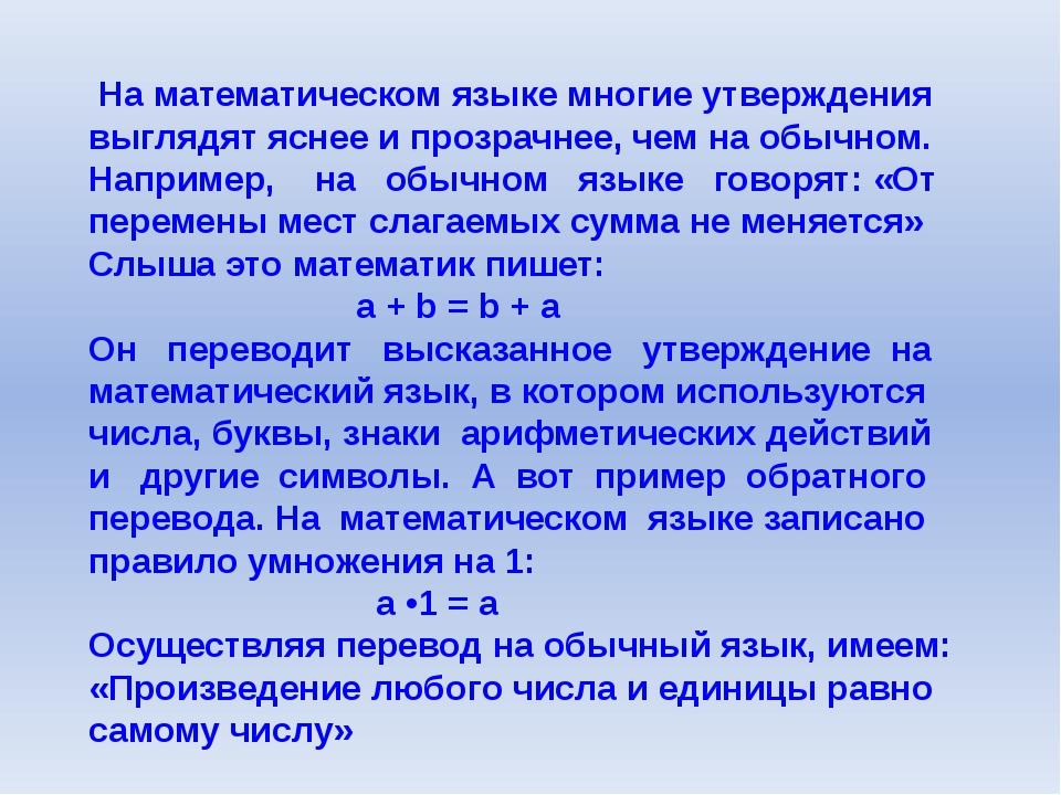 На математическом языке многие утверждения выглядят яснее и прозрачнее, чем...