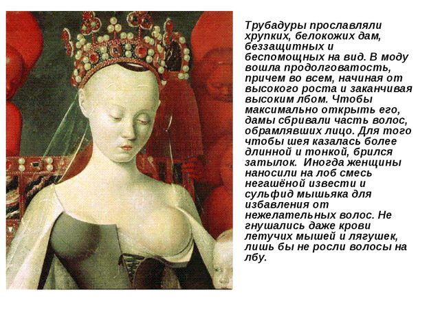 Трубадуры прославляли хрупких, белокожих дам, беззащитных и беспомощных на ви...