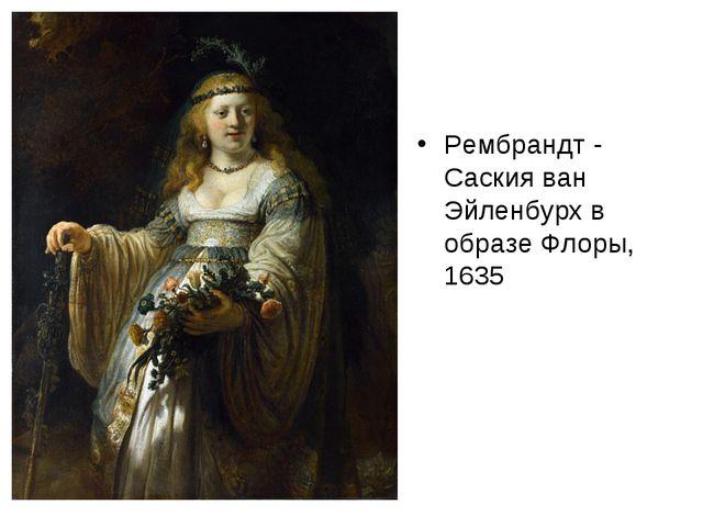 Рембрандт - Саския ван Эйленбурх в образе Флоры, 1635