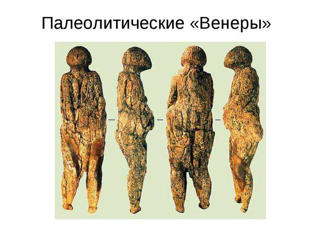 Палеолитические «Венеры»