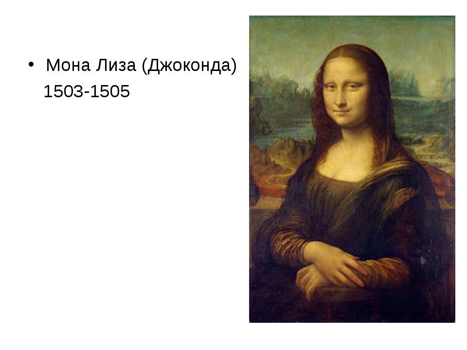 Мона Лиза (Джоконда) 1503-1505
