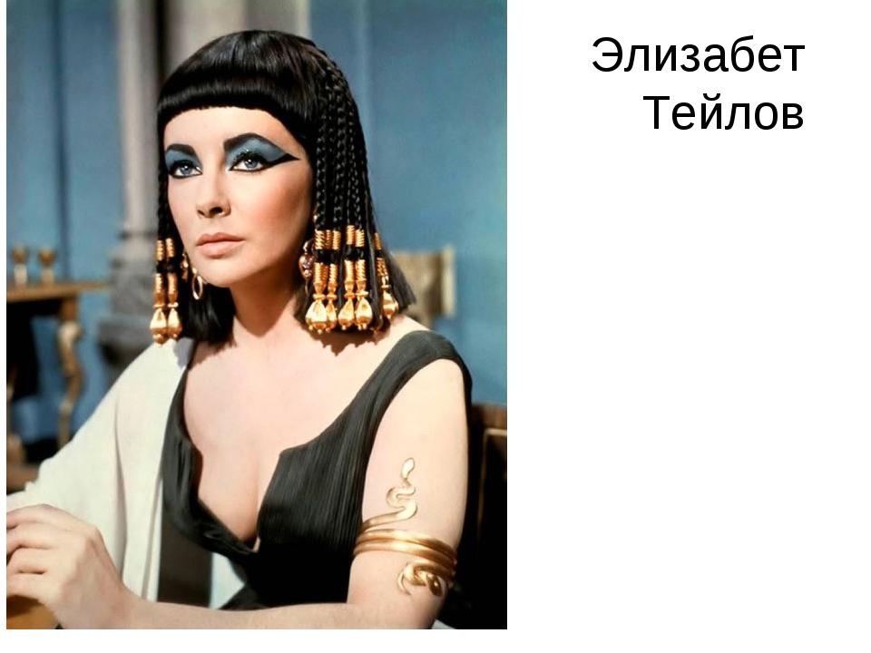 Элизабет Тейлов