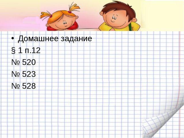 Домашнее задание § 1 п.12 № 520 № 523 № 528