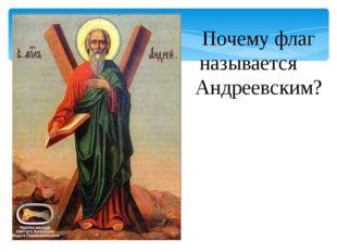 Почему флаг называется Андреевским?