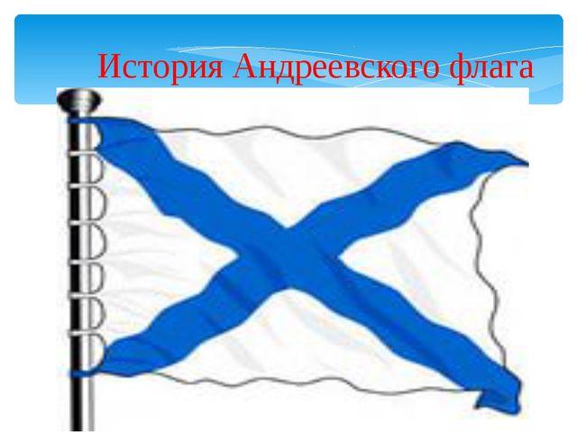 История Андреевского флага