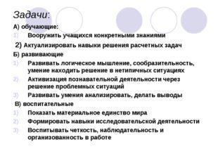 Задачи: А) обучающие: Вооружить учащихся конкретными знаниями 2) Актуализиров